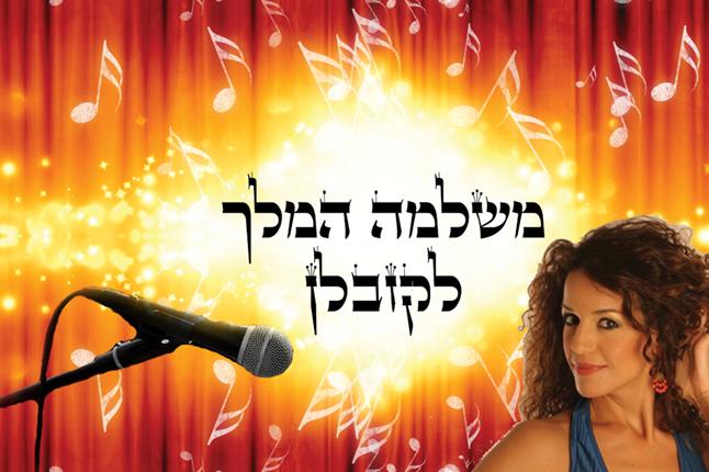 המיוזיקל הישראלי משלמה המלך לקזבלן